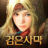 검은사막 모바일 Version 1.19.80 APK Download
