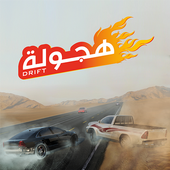 Download Drift هجولة APK