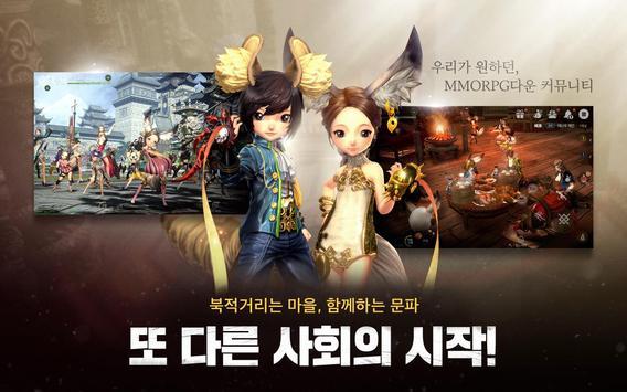 블레이드&소울 레볼루션 screenshot