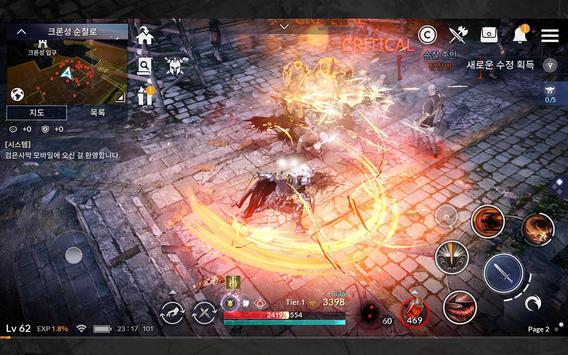 검은사막 모바일 screenshot