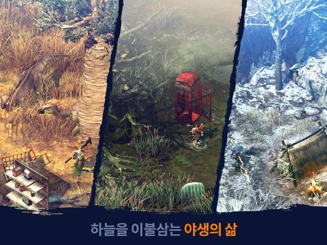 야생의 땅: 듀랑고 screenshot