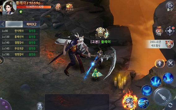 신명 screenshot