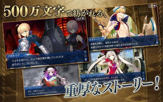 Fate/Grand Order screenshot